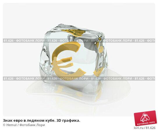 Знак евро в ледяном кубе. 3D графика., иллюстрация № 81626 (c) Hemul / Фотобанк Лори