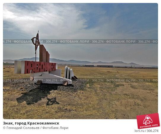Купить «Знак, город Краснокаменск», фото № 306274, снято 26 мая 2008 г. (c) Геннадий Соловьев / Фотобанк Лори
