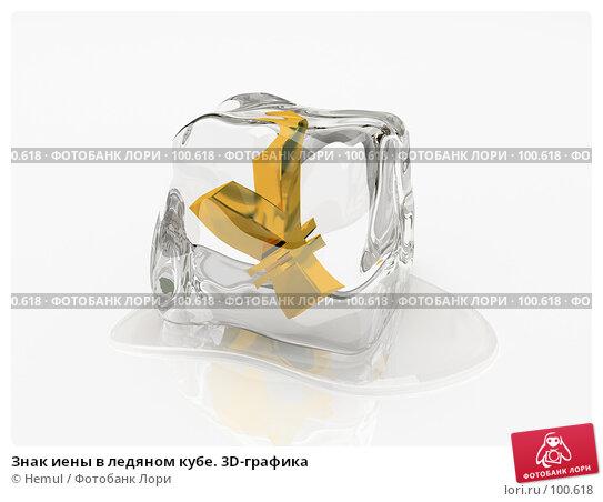 Знак иены в ледяном кубе. 3D-графика, иллюстрация № 100618 (c) Hemul / Фотобанк Лори