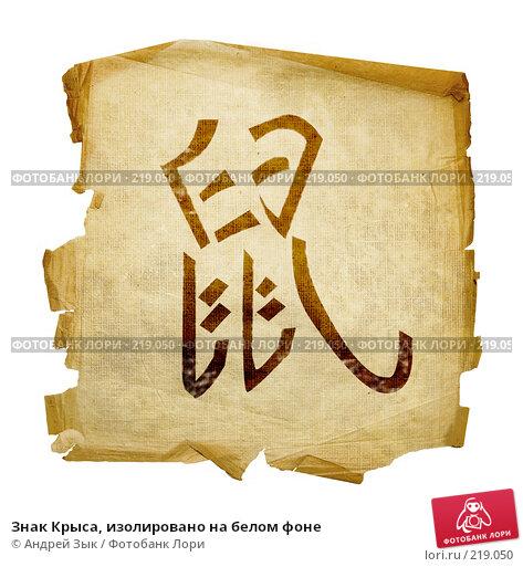 Знак Крыса, изолировано на белом фоне, иллюстрация № 219050 (c) Андрей Зык / Фотобанк Лори