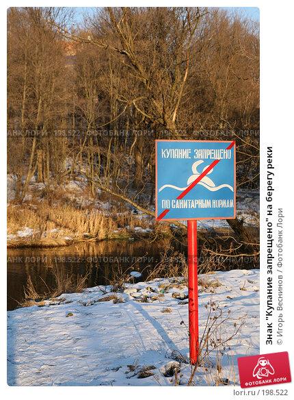 "Знак ""Купание запрещено"" на берегу реки, фото № 198522, снято 15 января 2008 г. (c) Игорь Веснинов / Фотобанк Лори"
