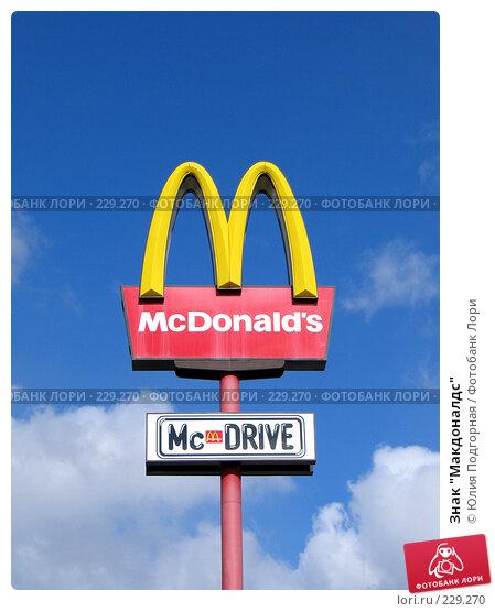 """Знак """"Макдоналдс"""", фото № 229270, снято 18 марта 2008 г. (c) Юлия Селезнева / Фотобанк Лори"""