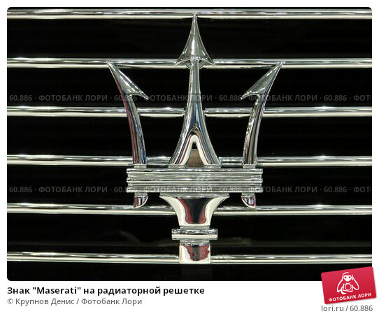 """Знак """"Maserati"""" на радиаторной решетке, фото № 60886, снято 6 сентября 2006 г. (c) Крупнов Денис / Фотобанк Лори"""