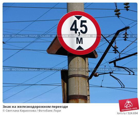 Знак на железнодорожном переезде, фото № 324694, снято 12 июня 2008 г. (c) Светлана Кириллова / Фотобанк Лори