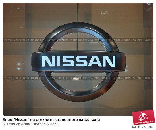 """Знак """"Nissan"""" на стекле выставочного павильона, фото № 59286, снято 6 сентября 2006 г. (c) Крупнов Денис / Фотобанк Лори"""