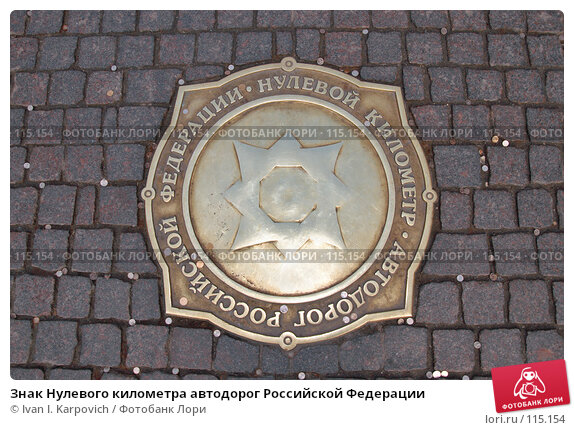 Знак Нулевого километра автодорог Российской Федерации, эксклюзивное фото № 115154, снято 28 мая 2007 г. (c) Ivan I. Karpovich / Фотобанк Лори