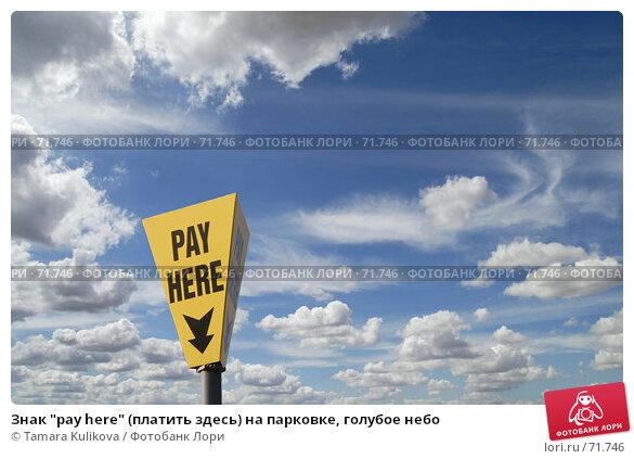 "Знак ""pay here"" (платить здесь) на парковке, голубое небо, фото № 71746, снято 6 августа 2007 г. (c) Tamara Kulikova / Фотобанк Лори"