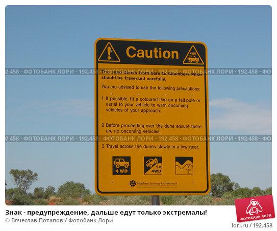 Знак - предупреждение, дальше едут только экстремалы!, фото № 192458, снято 14 октября 2006 г. (c) Вячеслав Потапов / Фотобанк Лори