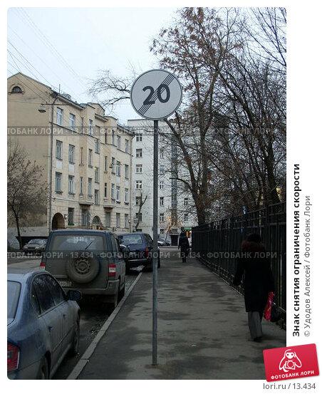 Купить «Знак снятия ограничения скорости», фото № 13434, снято 22 ноября 2017 г. (c) Удодов Алексей / Фотобанк Лори