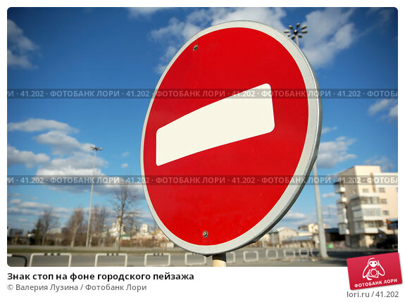 Купить «Знак стоп на фоне городского пейзажа», фото № 41202, снято 6 мая 2007 г. (c) Валерия Потапова / Фотобанк Лори