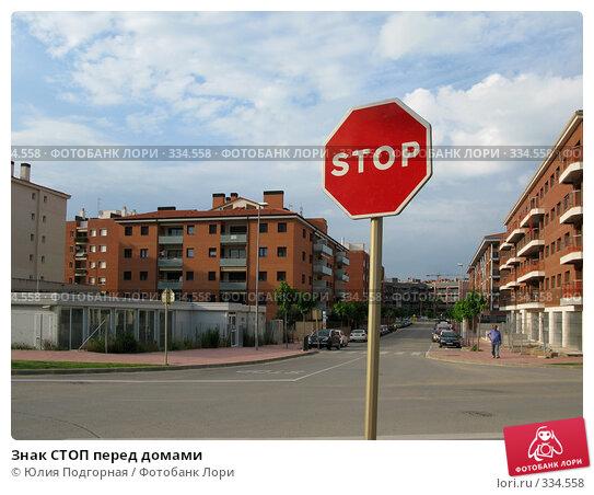 Знак СТОП перед домами, фото № 334558, снято 11 июня 2008 г. (c) Юлия Селезнева / Фотобанк Лори