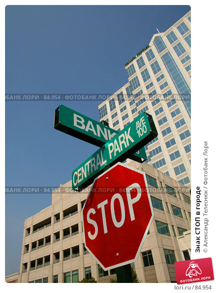 Знак СТОП в городе, фото № 84954, снято 25 августа 2006 г. (c) Александр Телеснюк / Фотобанк Лори