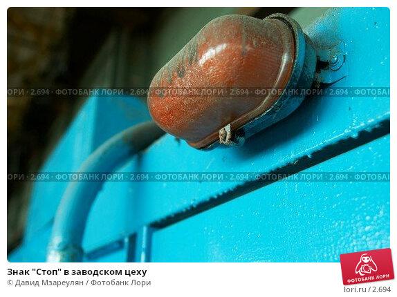 """Знак """"Стоп"""" в заводском цеху, фото № 2694, снято 11 июля 2004 г. (c) Давид Мзареулян / Фотобанк Лори"""