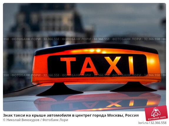 Купить «Знак такси на крыше автомобиля в центрег города Москвы, Россия», фото № 32366558, снято 2 ноября 2019 г. (c) Николай Винокуров / Фотобанк Лори
