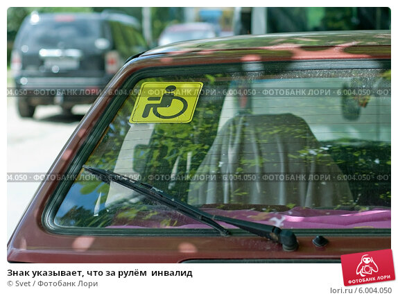 Купить «Знак указывает, что за рулём  инвалид», эксклюзивное фото № 6004050, снято 25 июня 2019 г. (c) Svet / Фотобанк Лори