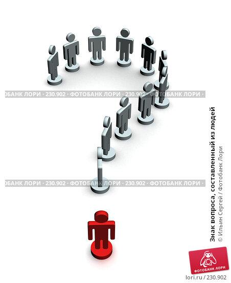 Купить «Знак вопроса, составленный из людей», иллюстрация № 230902 (c) Ильин Сергей / Фотобанк Лори