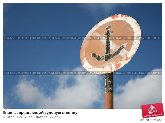Знак, запрещающий судовую стоянку, фото № 194658, снято 3 февраля 2008 г. (c) Игорь Веснинов / Фотобанк Лори