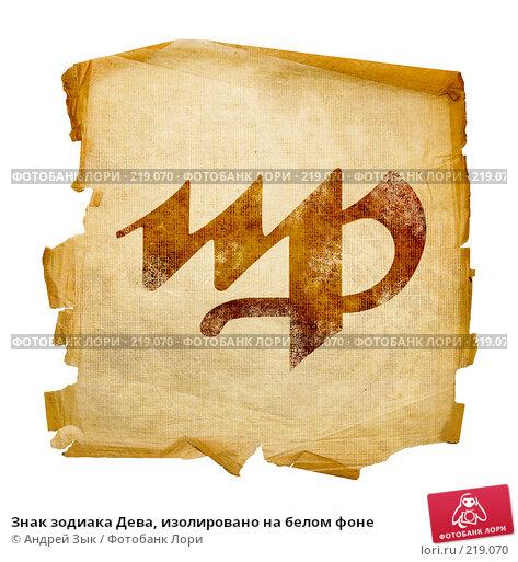 Знак зодиака Дева, изолировано на белом фоне, иллюстрация № 219070 (c) Андрей Зык / Фотобанк Лори
