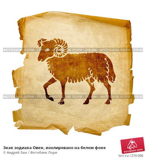 Знак зодиака Овен, изолировано на белом фоне, иллюстрация № 219006 (c) Андрей Зык / Фотобанк Лори