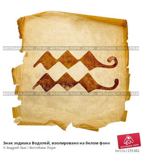 Знак зодиака Водолей, изолировано на белом фоне, иллюстрация № 219062 (c) Андрей Зык / Фотобанк Лори