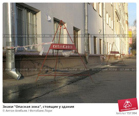 """Знаки """"Опасная зона"""", стоящие у здания, фото № 157994, снято 23 декабря 2007 г. (c) Антон Алябьев / Фотобанк Лори"""