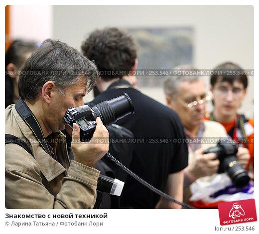 Купить «Знакомство с новой техникой», фото № 253546, снято 11 апреля 2008 г. (c) Ларина Татьяна / Фотобанк Лори