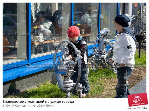 Знакомство с техникой на улице города, фото № 33914, снято 17 апреля 2007 г. (c) Юрий Синицын / Фотобанк Лори