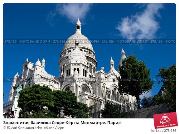 Знаменитая базилика Секре-Кёр на Монмартре. Париж, фото № 275186, снято 20 июня 2007 г. (c) Юрий Синицын / Фотобанк Лори