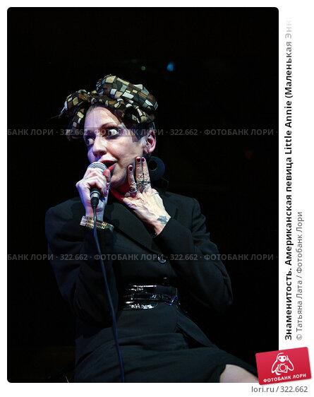 Знаменитость. Американская певица Little Annie (Маленькая Энни), фото № 322662, снято 12 июня 2008 г. (c) Татьяна Лата / Фотобанк Лори