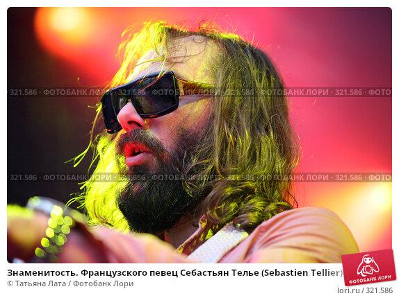Знаменитость. Французского певец Себастьян Телье (Sebastien Tellier), фото № 321586, снято 12 июня 2008 г. (c) Татьяна Лата / Фотобанк Лори