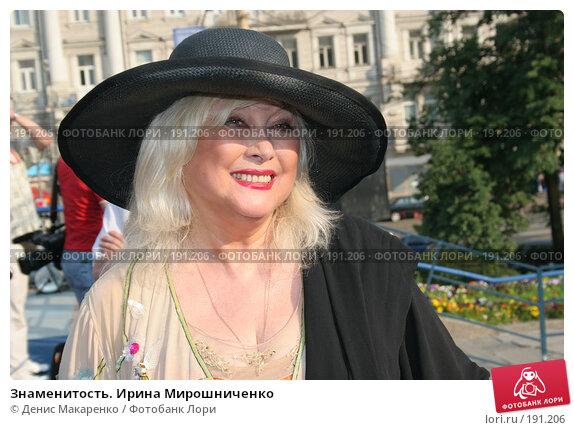 Знаменитость. Ирина Мирошниченко, фото № 191206, снято 23 июня 2006 г. (c) Денис Макаренко / Фотобанк Лори