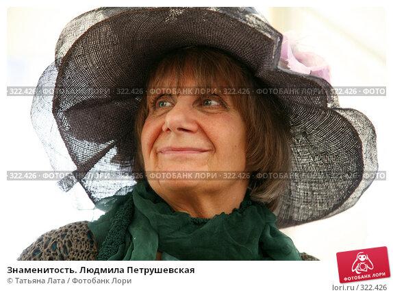 Знаменитость. Людмила Петрушевская, фото № 322426, снято 14 июня 2008 г. (c) Татьяна Лата / Фотобанк Лори