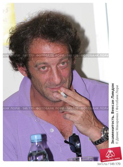 Купить «Знаменитость. Венсан Линдон», фото № 149170, снято 15 мая 2005 г. (c) Денис Макаренко / Фотобанк Лори