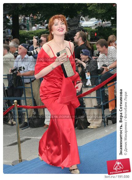 Знаменитость. Вера Сотникова, фото № 191030, снято 17 июня 2005 г. (c) Денис Макаренко / Фотобанк Лори