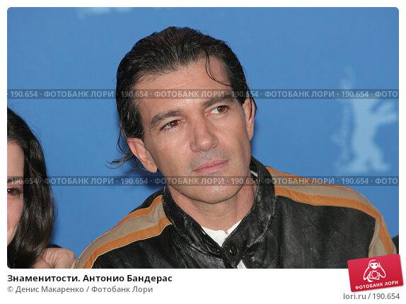 Знаменитости. Антонио Бандерас, фото № 190654, снято 4 ноября 2007 г. (c) Денис Макаренко / Фотобанк Лори