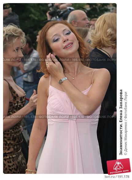 Знаменитости. Елена Захарова, фото № 191178, снято 23 июня 2006 г. (c) Денис Макаренко / Фотобанк Лори