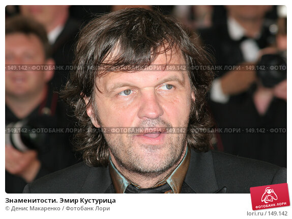 Знаменитости. Эмир Кустурица, фото № 149142, снято 21 мая 2005 г. (c) Денис Макаренко / Фотобанк Лори