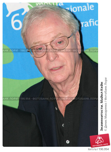 Купить «Знаменитости. Майкл Кейн», фото № 190954, снято 30 августа 2007 г. (c) Денис Макаренко / Фотобанк Лори