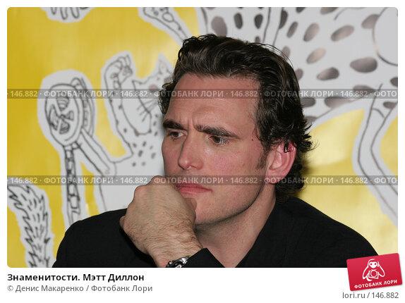 Знаменитости. Мэтт Диллон, фото № 146882, снято 14 мая 2005 г. (c) Денис Макаренко / Фотобанк Лори