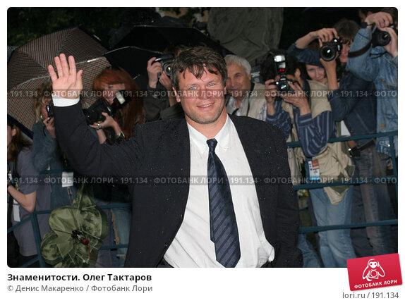 Знаменитости. Олег Тактаров, фото № 191134, снято 26 июня 2005 г. (c) Денис Макаренко / Фотобанк Лори
