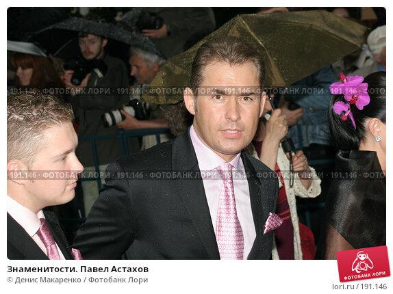 Знаменитости. Павел Астахов, фото № 191146, снято 26 июня 2005 г. (c) Денис Макаренко / Фотобанк Лори