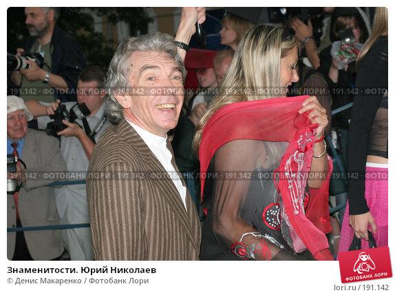 Знаменитости. Юрий Николаев, фото № 191142, снято 26 июня 2005 г. (c) Денис Макаренко / Фотобанк Лори