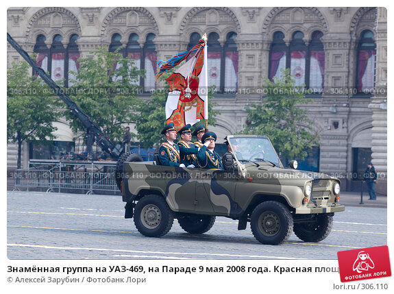 Знамённая группа на УАЗ-469, на Параде 9 мая 2008 года. Красная площадь, Москва, Россия, фото № 306110, снято 9 мая 2008 г. (c) Алексей Зарубин / Фотобанк Лори