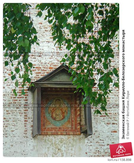 Купить «Знаменская башня Кирилло-Белозерского монастыря», фото № 138898, снято 14 февраля 2006 г. (c) Евгений Р / Фотобанк Лори