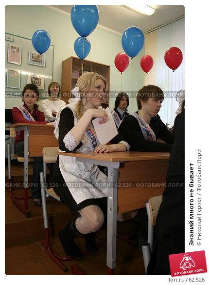 Купить «Знаний много не бывает», фото № 62526, снято 25 мая 2007 г. (c) Николай Гернет / Фотобанк Лори