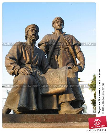 Купить «Зодчие Казанского кремля», фото № 124114, снято 11 июля 2007 г. (c) DIA / Фотобанк Лори