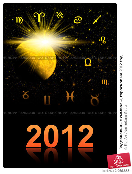 Купить «Зодиакальные символы, гороскоп на 2012 год», иллюстрация № 2966838 (c) ElenArt / Фотобанк Лори