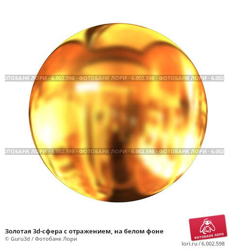 фото золотая сфера анимация правило