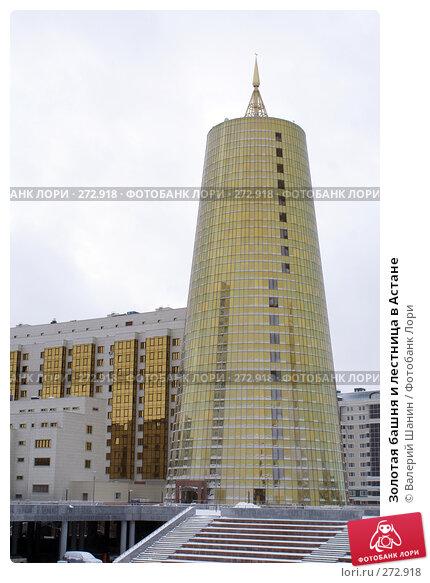 Купить «Золотая башня и лестница в Астане», фото № 272918, снято 22 ноября 2007 г. (c) Валерий Шанин / Фотобанк Лори