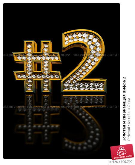 Золотая и сверкающая цифра 2, иллюстрация № 100790 (c) Hemul / Фотобанк Лори